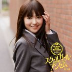 CD)松下唯/スクールガール・アンセム〜学園アニソン集(初回出荷限定盤(限定盤B))(DVD付) (TKCA-73998)