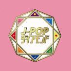 CD)J-POP���������� (MHCL-2337)