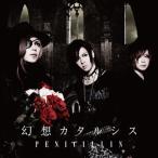 【CD】  2013/10/09発売