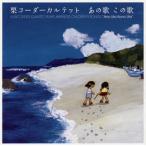 CD)栗コーダーカルテット/あの歌 この歌 (GNCL-1246)