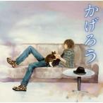 CD)斉藤和義/かげろう(初回出荷限定盤(10,000枚限定生産)) (VIZL-820)
