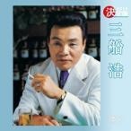 CD)三船浩/決定版 2014 三船浩 (KICX-4257)