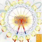 CD)SKE48/Team S 1st公演 PARTYが始まるよ (AVCD-38823)