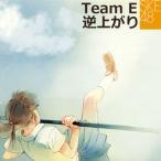 CD)SKE48/Team E 2nd公演 逆上がり (AVCD-38826)