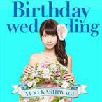 CD)柏木由紀/Birthday wedding(TYPE-C)(初回出荷限定盤(初回盤))(DVD付) (AVCA-74026)