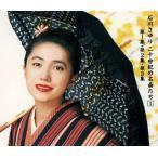 CD)石川さゆり/二十世紀の名曲たち[1] 第1集・第2集・第3集 (PCCA-3920)