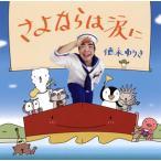 CD)徳永ゆうき/さよならは涙に (TYCT-30008)