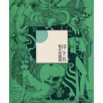 CD)椎名林檎篇/浮き名(初回出荷限定盤(初回限定)) (TYCT-69005)