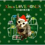 CD)クリスマス ラブ ソングス〜冬の涙の処方箋〜 (UICZ-8132)
