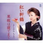 CD)よしかわちなつ/紅い軒鶴(のきづる)/果報は寝てまて (WKCL-7139)