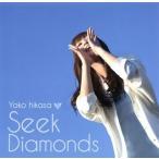 CD)日笠陽子/Seek Diamonds(初回出荷限定盤(初回限定盤))(DVD付) (PCCG-1375)
