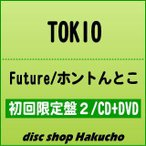 CD)TOKIO/Future/ホントんとこ(初回出荷限定盤(初回限定盤2))(DVD付) (JACA-5378)