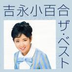 CD)吉永小百合/ザ・ベスト (VICL-41320)