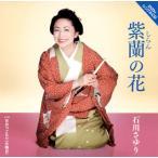 CD)石川さゆり/紫蘭(しらん)の花/おおつごもり(大晦日)(DVD付) (TECA-15484)
