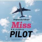 CD)「ミス・パイロット」オリジナルサウンドトラック/末廣健一郎 得田真裕 (PCCR-583)