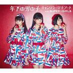 CD)キャンディーマキアート from SUPER☆GiRLS/年下の男の子 (AVCD-39150)