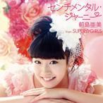CD)前島亜美 from SUPER☆GiRLS/センチメンタル・ジャーニー(DVD付) (AVCD-39152)