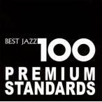 CD)新ベスト・ジャズ100〜プレミアム・スタンダーズ(初回出荷限定盤(限定盤)) (TYCJ-85001)