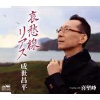 CD)成世昌平/哀愁線リアス (CRCN-1755)