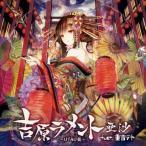 CD)亜沙 feat.重音テト/吉原ラメント〜UTAU盤〜 (QWCE-303)