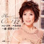CD)ハン・ジナ/ベスト12〜窓・黄昏(たそがれ)て…〜 (CRCN-20392)