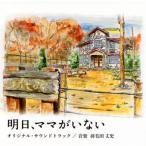 CD)「明日,ママがいない」オリジナル・サウンドトラック/羽毛田丈史 (VPCD-81792)画像