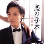 CD)山内惠介/恋の手本(白盤) (VICL-36881)