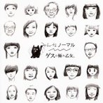CD)ゲスの極み乙女。/みんなノーマル (WPCL-11747)
