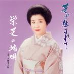 CD)栄芝/芝で生まれて〜栄芝の端唄 (VZCG-789)