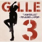 CD)GILLE/I AM GILLE.3〜70's&80's J-POP〜(初回出荷限定盤(初回生産限定スペ (UPCH-9931)