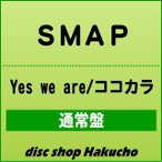 CD)SMAP/Yes we are/ココカラ (VICL-38066)