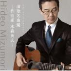 CD)演歌名曲選〜作曲家 水森英夫〜 (MHCL-2436)