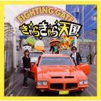 CD)GCB47/きゃらきゃら天国(DVD付) (TKCA-74079)