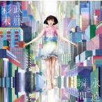 CD)武藤彩未/永遠と瞬間 (AZCS-1029)