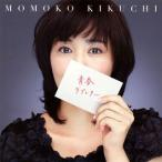 CD)菊池桃子/青春ラブレター〜30th Celebration Best〜 (ESCL-4193)