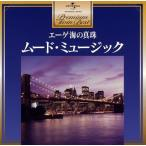 CD)エーゲ海の真珠〜ムード・ミュージック (UICZ-1551)