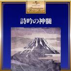 CD)詩吟の神髄 (UPCY-6852)