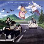 CD)「ウィッチクラフトワークス」サウンドトラック/テクノボーイズ・パルクラフト・グリーンファンド (LACA-9348)