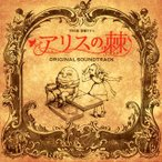 CD)「アリスの棘」オリジナル・サウンドトラック/横山克 (UZCL-2056)