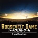 CD)「ルーズヴェルト・ゲーム」オリジナル・サウンドトラック/服部隆之 (UZCL-2057)