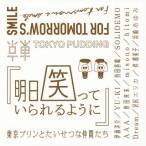 CD)東京プリンとたいせつな仲間たち/明日笑っていられるように (AVCD-48981)