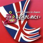 CD)恋を抱きしめたい (UICZ-8146)