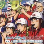 CD)ブラバン!甲子園 U18-WEST 大阪桐蔭高校吹奏楽部 (UICZ-4304)
