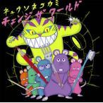 CD)キュウソネコカミ/チェンジ ザ ワールド(初回出荷限定盤(初回限定盤))(DVD付) (VIZL-685)