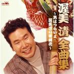 CD)渥美清/全曲集〜男はつらいよ・渥美清の啖呵売〜 (CRCN-41169)