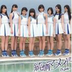 CD)さんみゅ〜/純情マーメイド (PCCA-70410)
