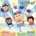 CD)「はなかっぱ」〜ぼくが咲かせる花/しゅわぴか☆はみがき (THCS-60041)