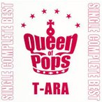 CD)T-ARA/SINGLE COMPLETE BEST〜Queen of Pops(パール盤) (UPCH-20359)