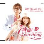 CD)西尾夕紀&山寺宏一/7歳違いのLove Song (COCA-16905)
