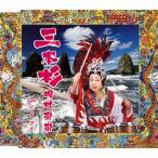 CD)岡村奈奈/三本杉/レッド・アイ (TJCH-15450)